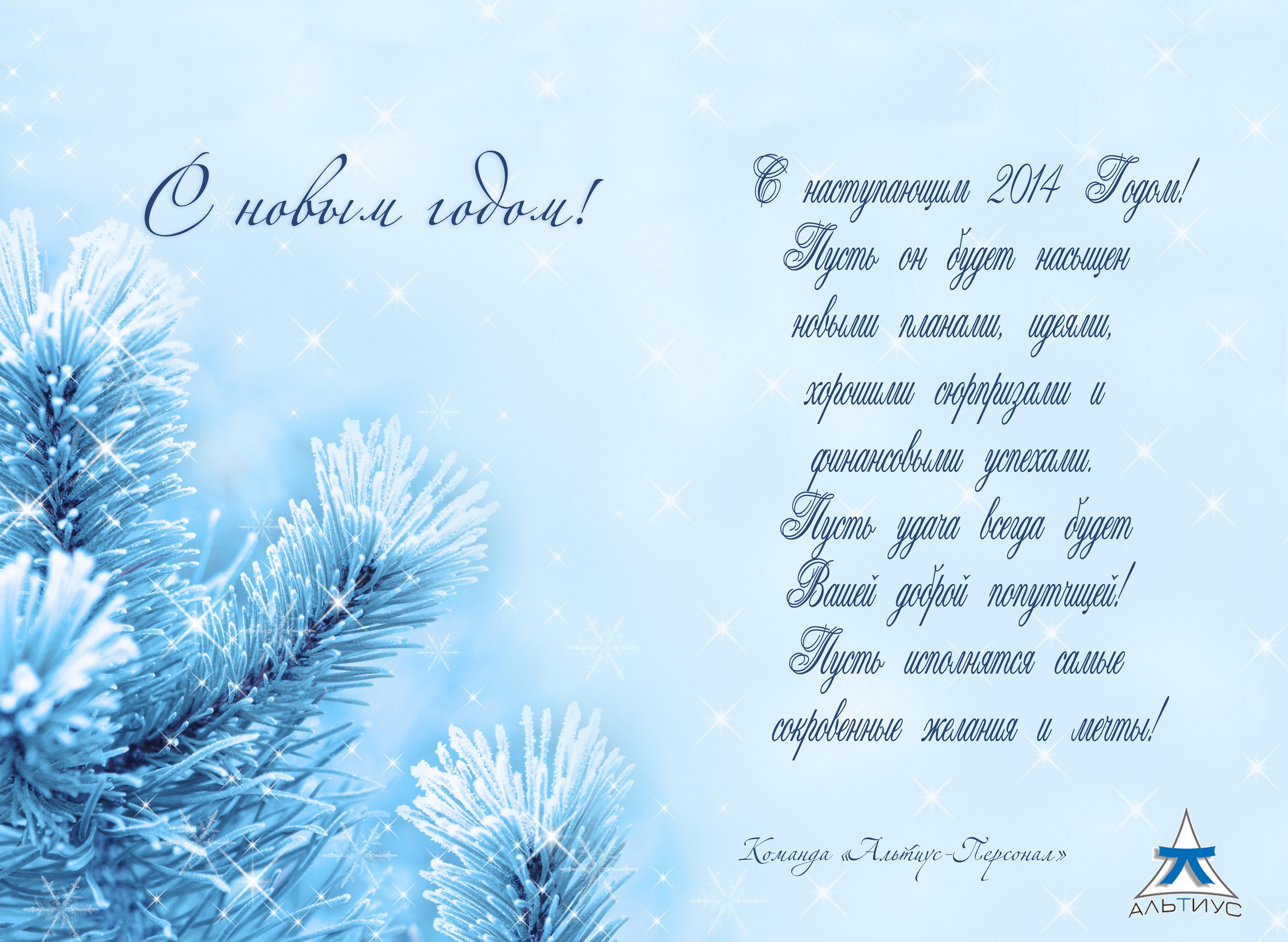 Открытка с новым годом всех мы поздравляем